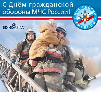 с днём гражданской обороны мчс россии картинки