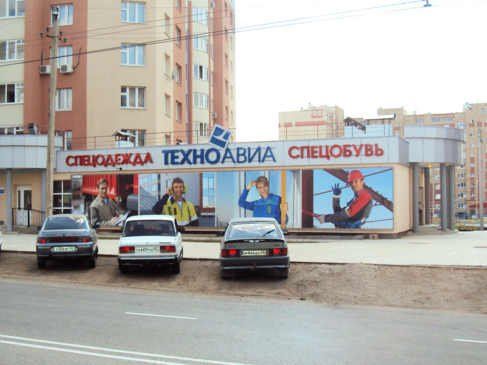 """,""www.technoavia.ru"