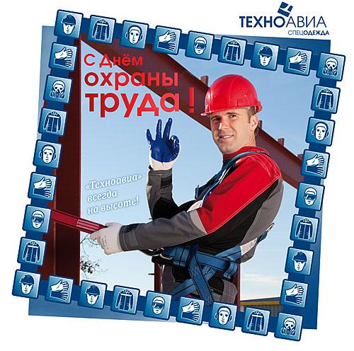 День охраны труда поздравления картинки