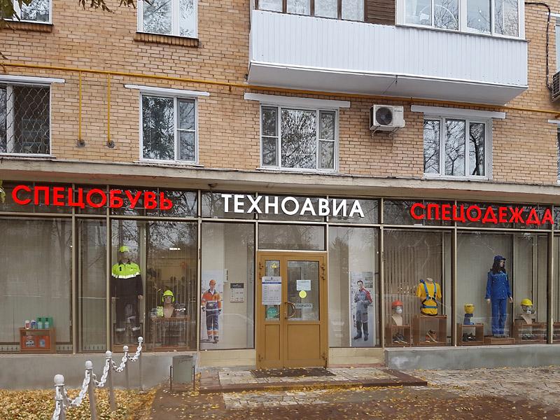 Магазин Рабочей Одежды На Бакинской